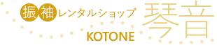 振袖レンタルショップ 琴音(KOTONE) 東京・日野市